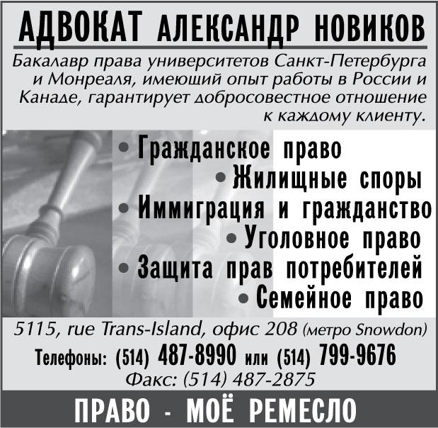 Avocat-Novikov