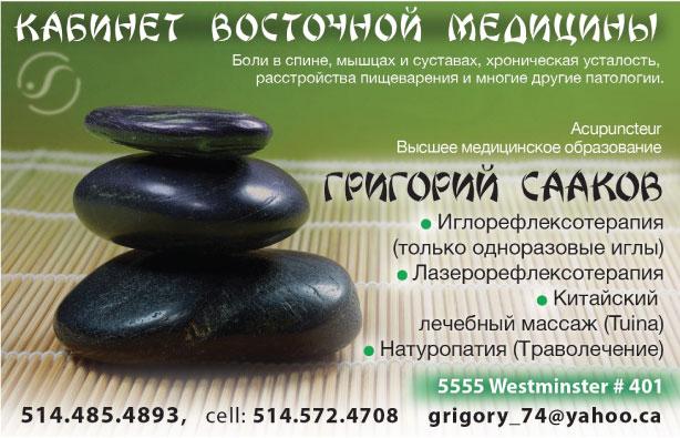 Acupunctura-Griroriy-Saakov