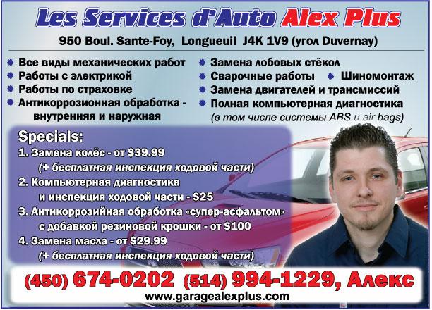 Garage-Alex