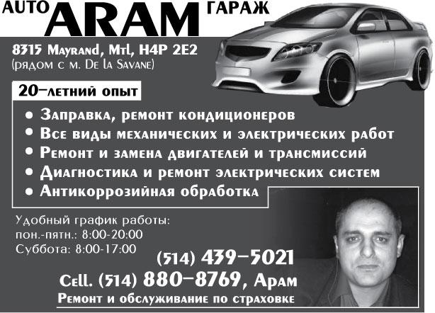 Garage-Aram