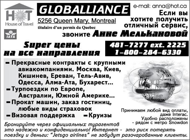 Voyages-Globalliance
