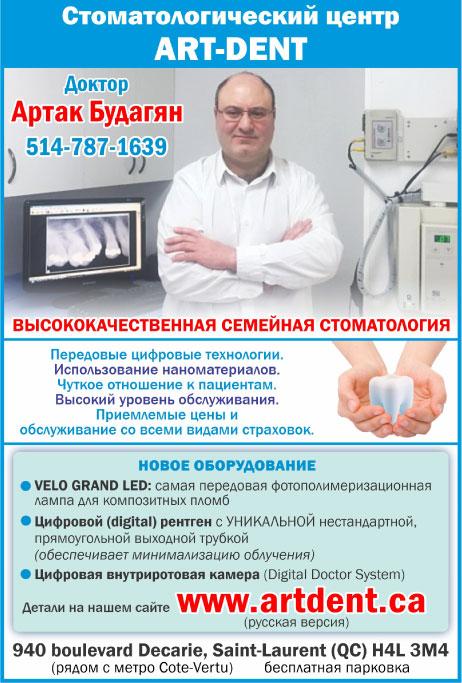 Dental-Artak