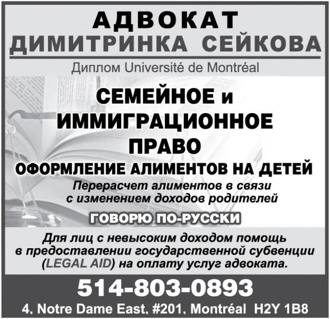 Avocat-Dimitrika