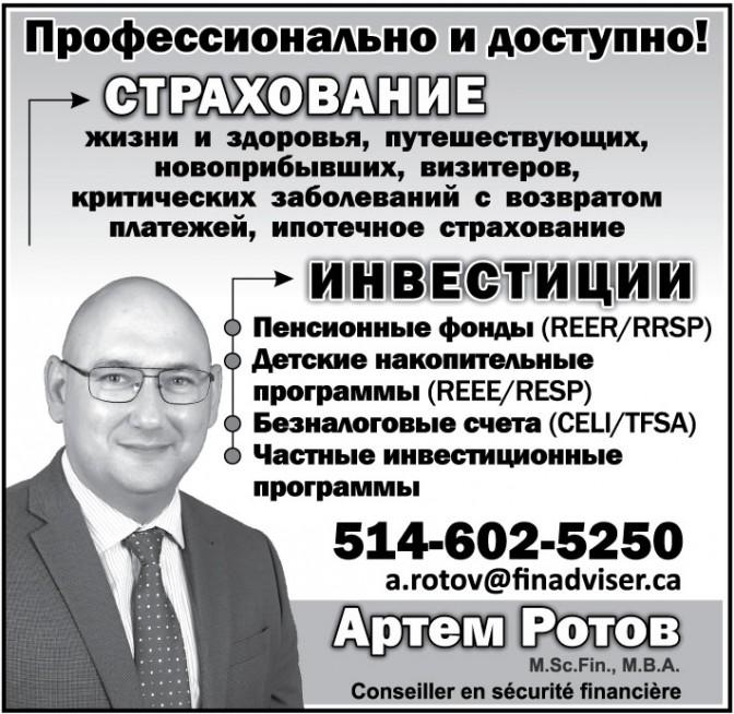 Insurance-Rotov