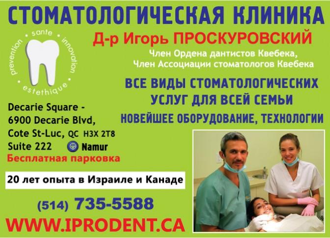 Dental-Proskurovsky