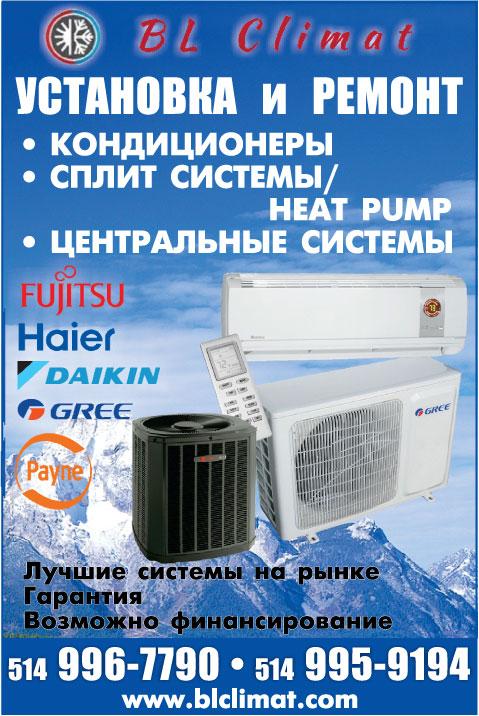 Air-condition-Ilona