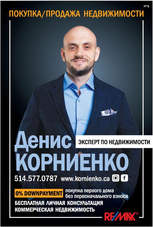 Real-Estate-Kornienko-Denis