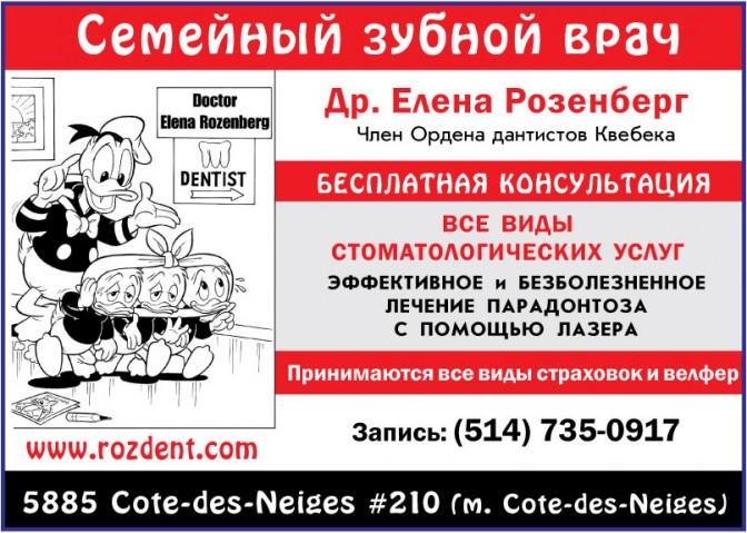 Dental-Elena