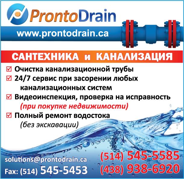 Truby-ProntoDrain