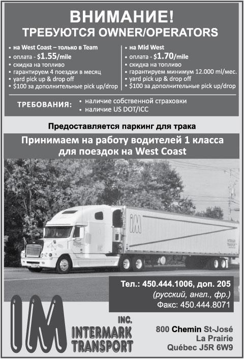 IM-intermark-transport