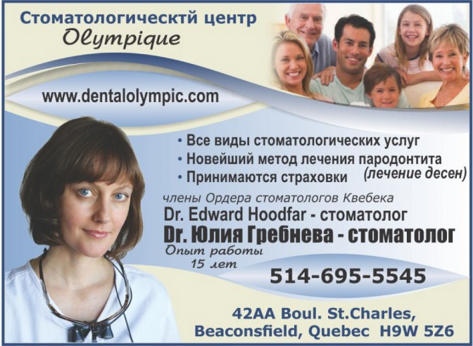 dental-olympique