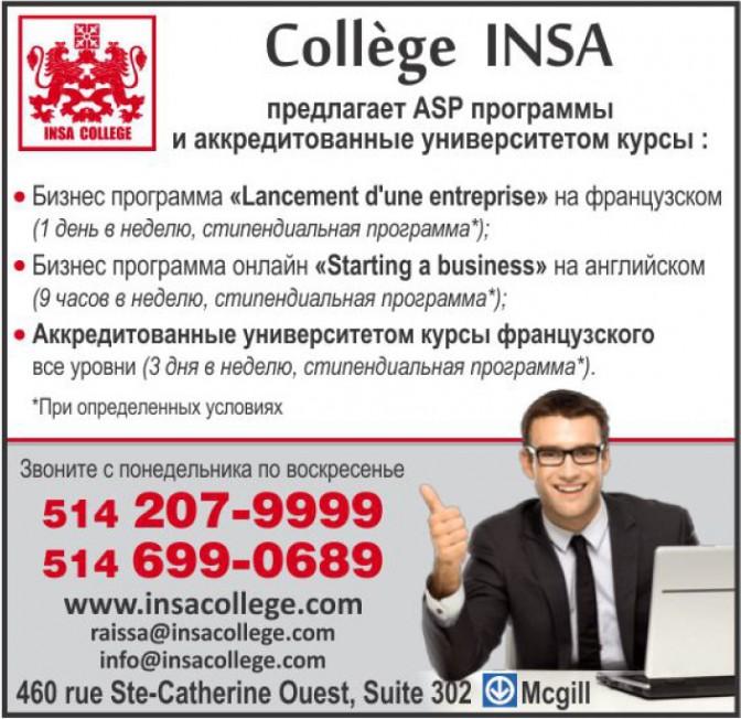 College-INSA