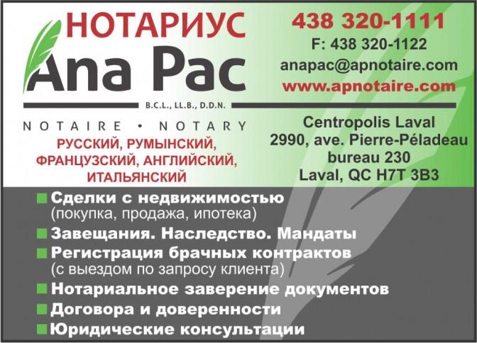 Notarius-Ana-Pac