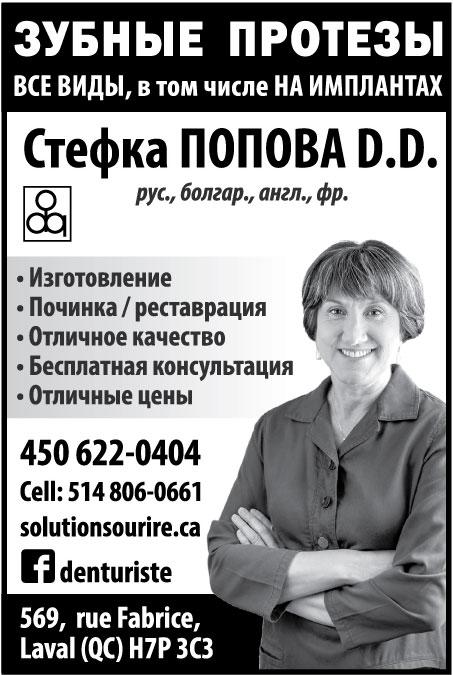 Dental-Stefka-Popova