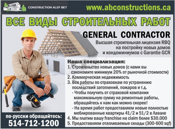Construction-Alefbet