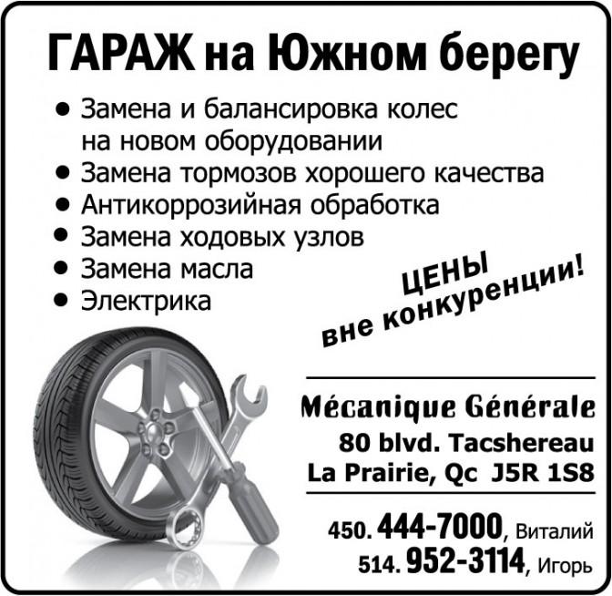 Garage-MecaniqueGenerale