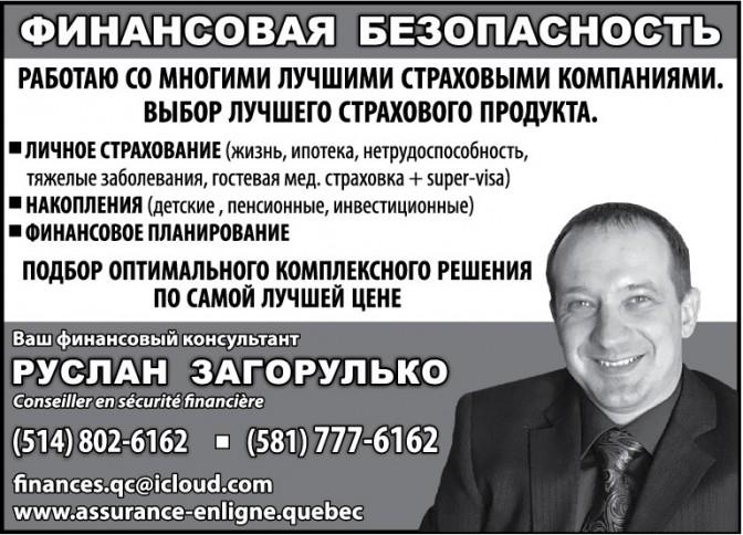 Insurance-Ruslan-Zagorulko