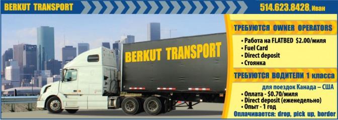 Wanted-drivers-BERKUT-TRANSPORT