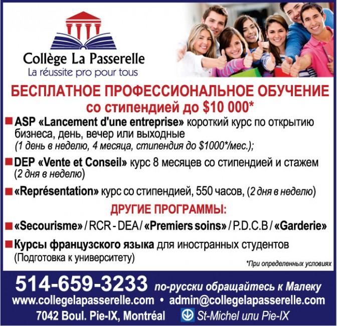 College-La-Passerelle