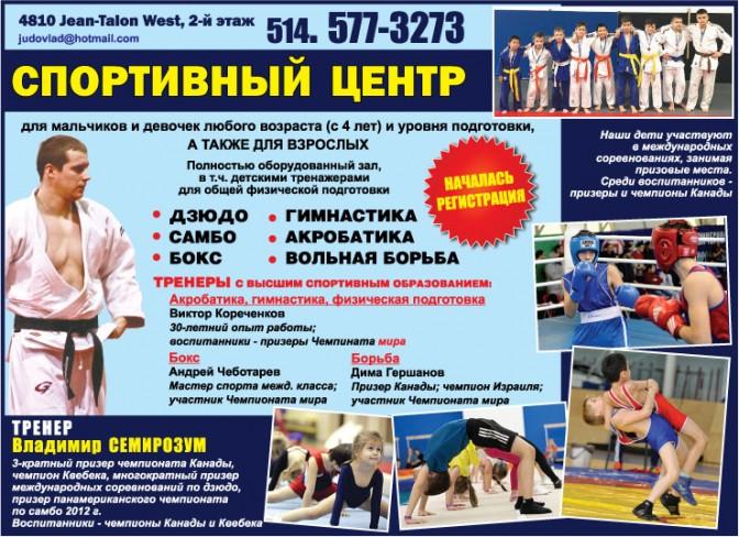 School-Judo2