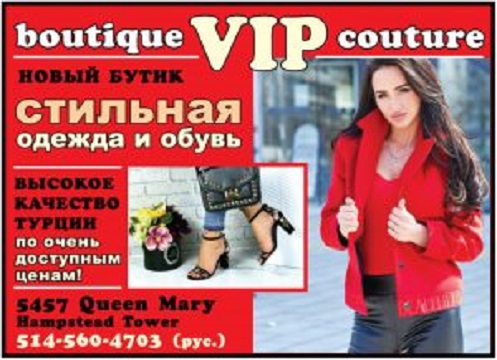 Boutique-VIP-300x217