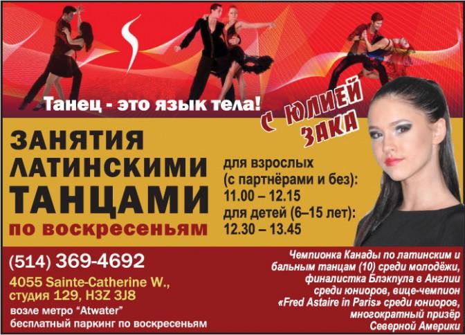 Dance-YuliaZaka