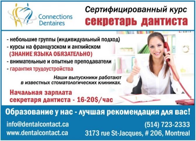 Dental-course-768x554