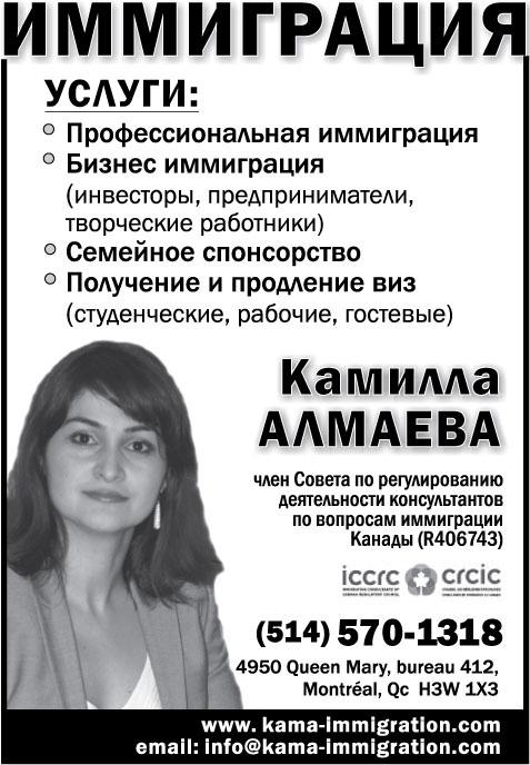 Immigration-Kamilla-1