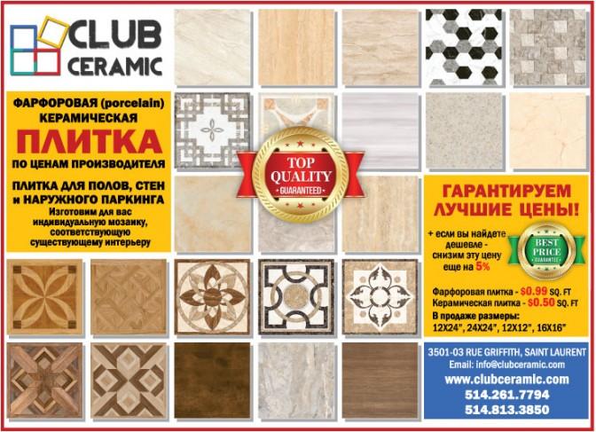 Sale-Club-Ceramic