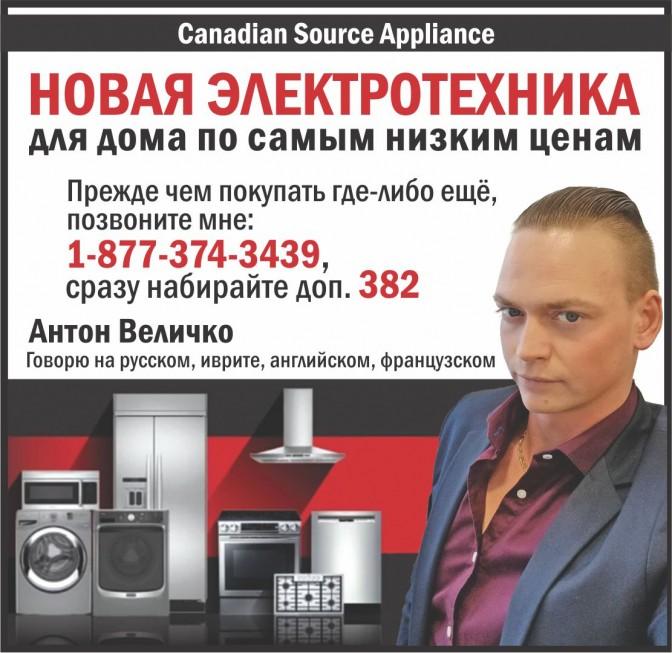 Saleman-Appliance