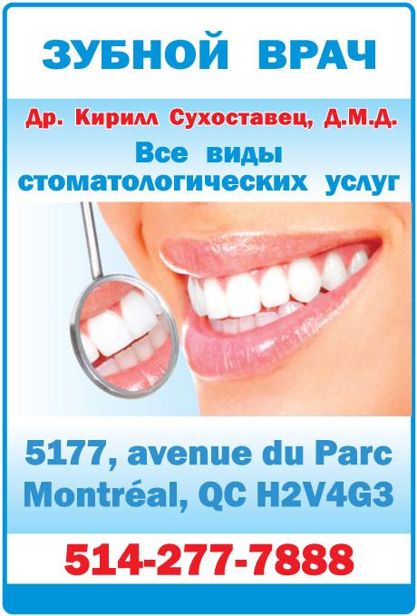 Dentist-Kirill-Suhostavets-VIP-1