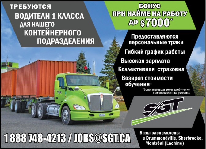 Wanted-drivers-SGT
