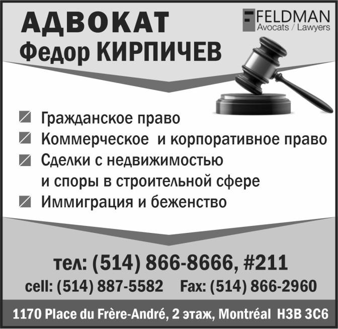 Advocat-Fedor-Kyrpichov (2)