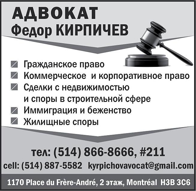 Advocat-Fedor-Kyrpichov