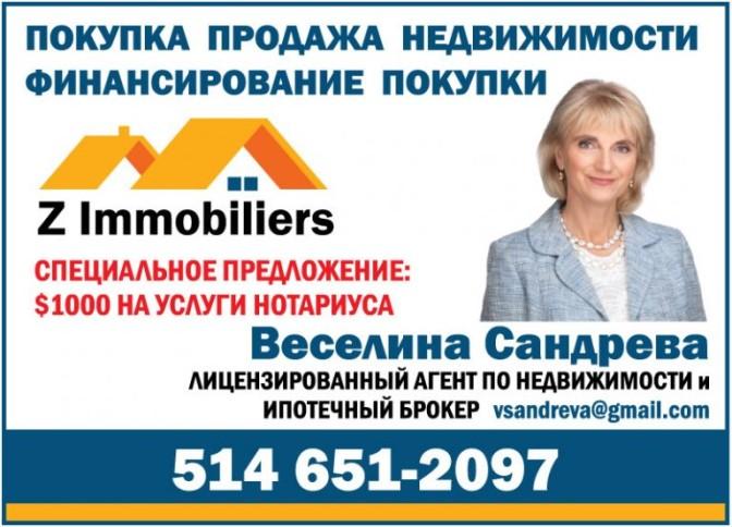 Real-Estate-Veselina-Sandreva-1-768x554