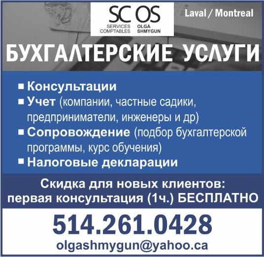 Accounting-Olga-Shmygun-1