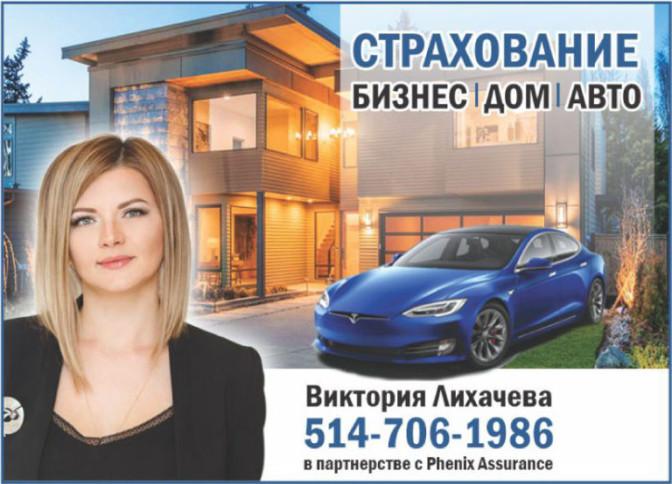 Insurance-Viktoria-768x554