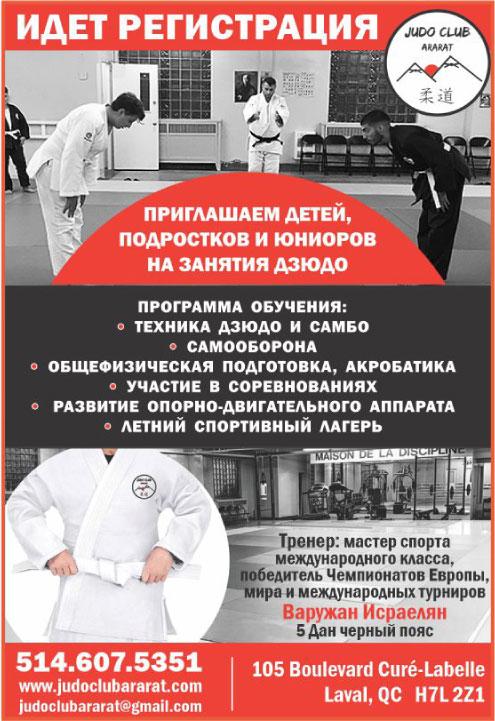 Judo-Laval