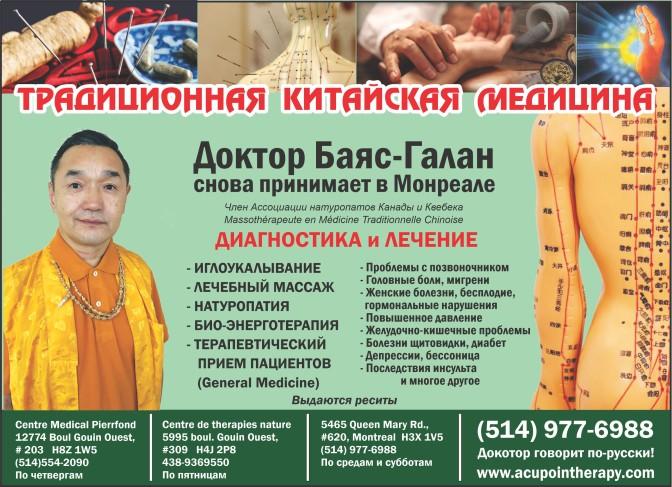 Doctor-Bayas-Galan