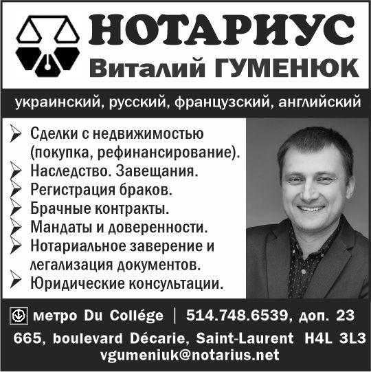 Notaire-Gumeniuk